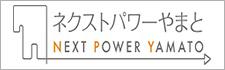 ネクストパワーやまと株式会社